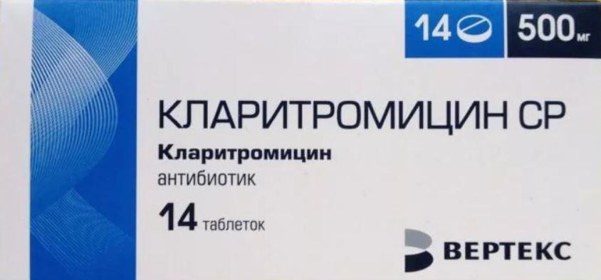 Клатритромицин